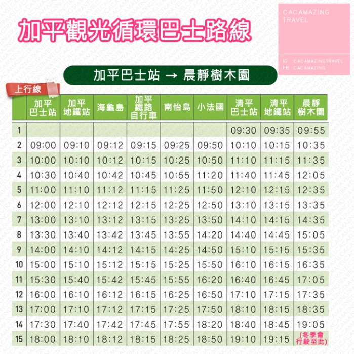 bus time table 2016上