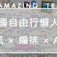 【韓國自由行懶人包】工具篇|十級推介APP、天氣資訊、編排行程容易上手|吃貨伴旅 CACAmazing Travel