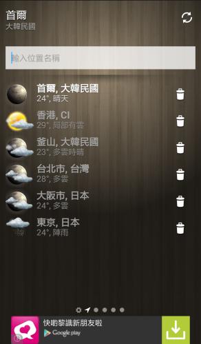 Screenshot_2014-09-25-17-53-51