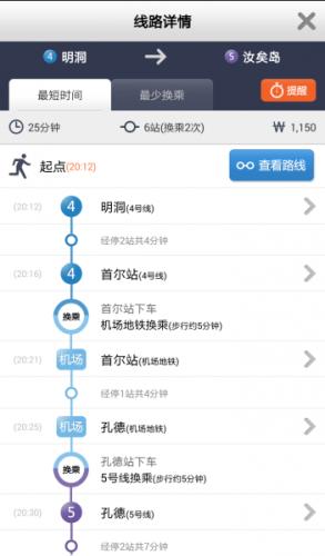 Screenshot_2014-09-25-20-11-31