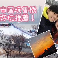 【好玩推薦】韓國首爾纛島漢江公園雪橇場|冬天超好玩|吃貨伴旅 CACAmazing Travel