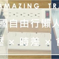 【韓國自由行懶人包】電壓、時差、飲用水篇|吃貨伴旅 CACAmazing Travel