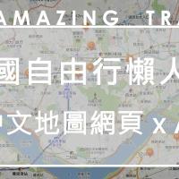 【韓國自由行懶人包】地圖篇|大推薦南韓中文地圖網頁+APP|韓巢地圖 Konest Map|吃貨伴旅 CACAmazing Travel