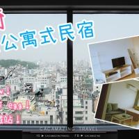 【住宿推薦】韓國首爾弘大 寬敞公寓式民宿 Hongdae JK House|免費wifi四圍走|吃貨伴旅 CACAmazing Travel
