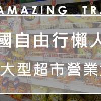 【韓國自由行懶人包】大型超市營業公休資訊 Lotte Mart / E-mart / Home plus / Grand Mart / Costco 吃貨伴旅 CACAmazing Travel