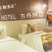 【住宿推薦】台北方舟旅店 長安復興館 Ark Hotel|CP超值超高 森林系酒店|吃貨伴旅 CACAmazing Travel