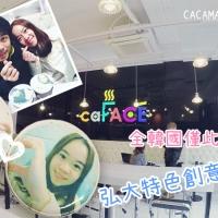 【CAFE推薦】相機飲先!韓國首爾弘大創意照片咖啡 CaFACE 咖啡上的美好回憶|吃貨伴旅 CACAmazing Travel