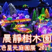 【美景推薦】韓國晨靜樹木園|五色星光庭園展|包餵飽相機 靚到喊(更新2017-18優惠券)|吃貨伴旅 CACAmazing Travel