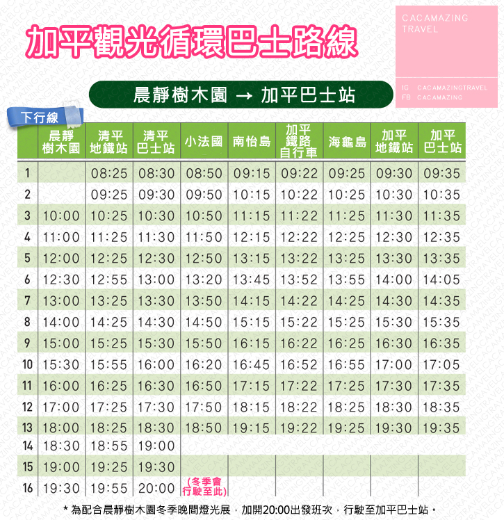 bus time table 2016下