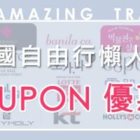【韓國自由行懶人包】優惠券篇|餐廳|交通|購物|玩樂|全部優惠一網打盡|吃貨伴旅 CACAmazing Travel