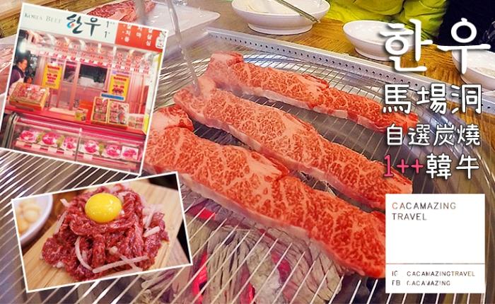 【美食推薦】韓國首爾馬場洞市場自選1++炭火香烤韓牛한우 +豬肉|CP值No.1必吃推薦|CACAmazing Travel韓國吃貨