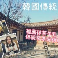【餐廳推薦】韓國首爾仁寺洞 傳統茶院|品嚐古色古香傳統味道|吃貨伴旅 CACAmazing Travel