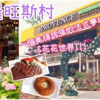 【美景推薦】韓國餵飽相機靚到喊!京畿道坡州 普羅旺斯村프로방스마을|吃貨伴旅 CACAmazing Travel