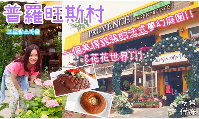【美景推薦】韓國餵飽相機靚到喊!京畿道坡州 普羅旺斯村프로방스마을|吃貨伴旅 CACAmazingTravel