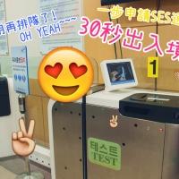 【韓國e道】NEW❗️不用上網登記👍🏻 30秒出入境 韓國SES通道|吃貨伴旅 CACAmazing Travel
