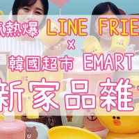 【LINE FRIENDS 推薦】人氣熱爆 聯乘韓國超市Emart 最新家品雜貨 第一擊|吃貨伴旅 CACAmazing Travel