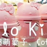 【好買推薦】韓國最新超萌 Hello Kitty 菓子 咖啡杯|傳統糕點店 bizeun 빚은|吃貨伴旅 CACAmazing Travel