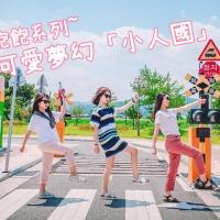 【韓國景點】可愛夢幻「小人國」|餵飽相機系列|吃貨伴旅 CACAmazing Travel