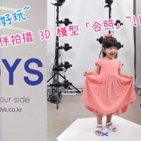 【好玩推薦】韓國首爾東大門 3D 模型拍攝工作室 IOYS|拍攝「3D合照」|吃貨伴旅 CACAmazing Travel