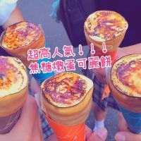 【美食推薦】人氣焦糖燉蛋可麗餅|原宿竹下通 Comcrepe |日本東京|吃貨伴旅 CACAmazing Travel