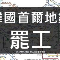 更新 已恢復正常【突發‼️】首爾地鐵及韓國醫療部門罷工⚠️|吃貨伴旅 CACAmazing Travel