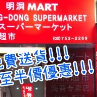 【好買推薦】韓國首爾明洞超市 명동마트 免費送貨!低至半價優惠|吃貨伴旅 CACAmazing Travel
