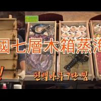 【韓國美食】人氣推薦!七層木箱蒸海鮮|繼九層海鮮後又一力作|吃貨伴旅 CACAmazing Travel