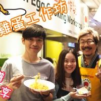 【食譜推薦】日本雞蛋安全又美味!日本冰蛋飯|鴛鴦玉子凍|日本蛋卡邦尼烏冬|日本蛋香草吞拿魚焗薯|吃貨伴旅 CACAmazing Travel