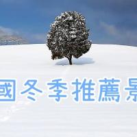 【美景推薦】韓國 首爾 釜山 冬季推薦景點|聖誕 新年|冬日雪景|冬日玩樂|吃貨伴旅 CACAmazing Travel