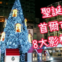 【美景推薦】韓國首爾聖誕節 8大影相打卡位|吃貨伴旅 CACAmazing Travel