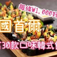 【美食推薦】每條₩1,000好抵!!!👍🏻30款口味韓式飯卷|韓國首爾마리짱|吃貨伴旅 CACAmazing Travel