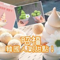 【韓國吃貨】人氣雪糕甜點!昭福 소복|弘大店|仁川機場店|吃貨伴旅 CACAmazing Travel