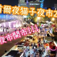 【韓國吃貨】首爾夜貓子夜市2018|推薦首爾6大夜市+季節限定市集開市!吃貨伴旅 CACAmazing Travel