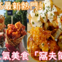 【韓國吃貨】 韓國SNS最新熱門|弘大人氣小食「窩夫筒炸雞」|吃貨伴旅 CACAMAZING TRAVEL