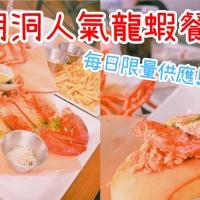 【韓國吃貨】Big Guy's Lobster|明洞人氣龍蝦餐每日限量100份|吃貨伴旅 CACAMAZING TRAVEL