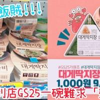 【韓國吃貨】韓國便利店「蟹黃醬」|瘋搶偷飯賊一碗難求!!! 吃貨伴旅 CACAMAZING TRAVEL