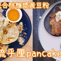 【韓國吃貨】當地人推薦!來首爾食韓式梳乎厘pancake|吃貨伴旅 CACAMAZING TRAVEL