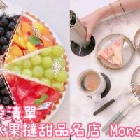 【韓國吃貨】釜山口袋清單|超熱門水果撻甜品名店 Monster Pie|吃貨伴旅 CACAMAZING TRAVEL