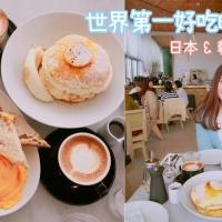 【吃貨推薦】世界第一好吃的鬆餅 Bills Pancake|韓國首爾 & 日本東京|吃貨伴旅 CACAMAZING TRAVEL