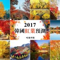 【韓國紅葉2017】紅葉預測 + 紅葉銀杏景點追蹤記錄|吃貨伴旅 CACAMAZING TRAVEL