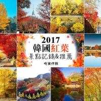 【韓國紅葉】紅葉銀杏懶人包|2017時間記錄|景點推薦|吃貨伴旅 CACAMAZING TRAVEL