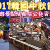 【韓國資訊】2017韓國中秋連假|旅遊景點及店舖公休資訊|吃貨伴旅 CACAmazing Travel
