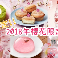【期間限定】2018日本櫻花季節限定新作|吃貨伴旅 CACAMAZING TRAVEL