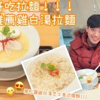 【日本吃貨】人生最好味拉麵🍜銀座篝 No.1美味、米芝蓮推薦雞白湯拉麵|吃貨伴旅 CACAMAZING TRAVEL